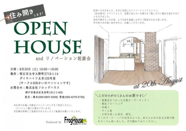 openhouse0820