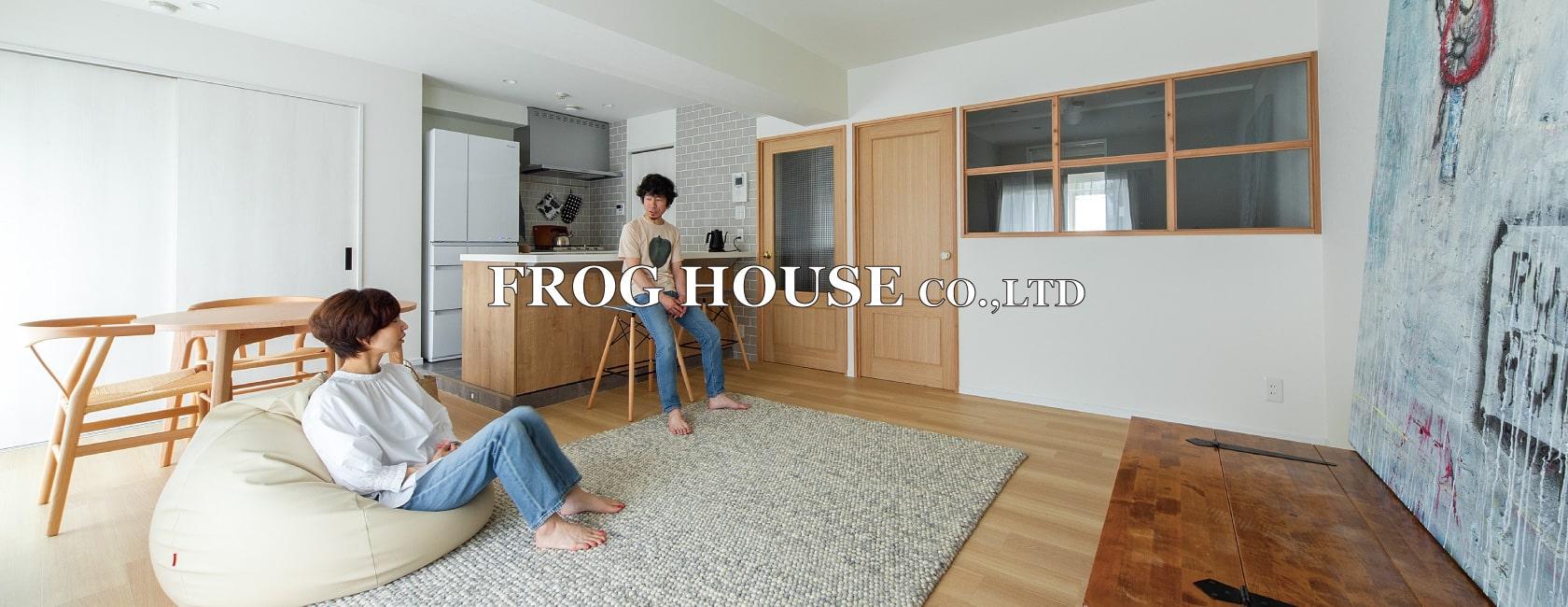 神戸のリノベーション株式会社フロッグハウス
