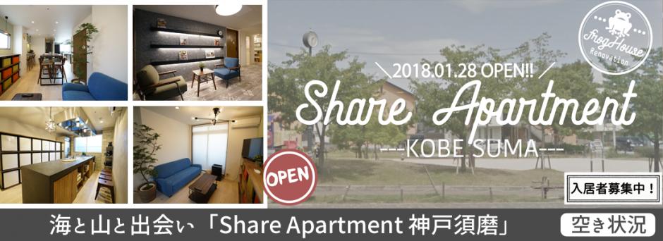 シェアアパートメント神戸須磨